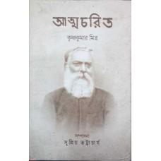 অাত্মচরিত